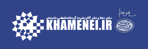 وب سایت رهبری khamenei.ir