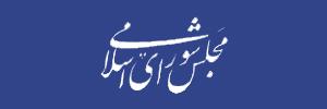 وب سایت مجلس شورای اسلامی - parliran.ir