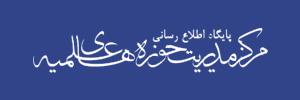 وب سایت مرکز مدیریت حوزه های علمیه - ismc.ir