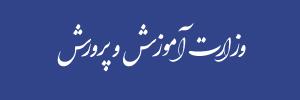 وب سایت وزارت آموزش و پرورش