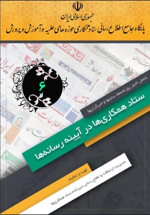 انتشار نسخه الکترونیکی ستاد همکاری ها در آیینه رسانه ها «ویژه اسفندماه»