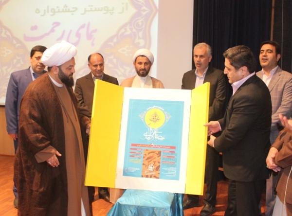 پوستر جشنواره «همای رحمت» و نرمافزار «کوثر آفتاب» رونمایی شد