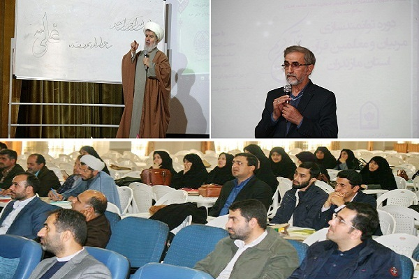 دوره توانمندسازی معلمان و مربیان قرآن در ساری بر گزارشد