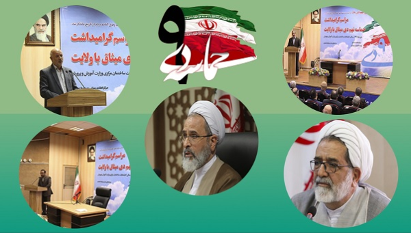 حماسه نهم دی فصل درخشان  تاریخ انقلاب اسلامی/ گاهی اوقات  به انقلاب جفا می کنیم