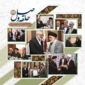 بیست و نهمین شماره فصلنامه حلقه وصل با مطالب متنوع منتشر شد