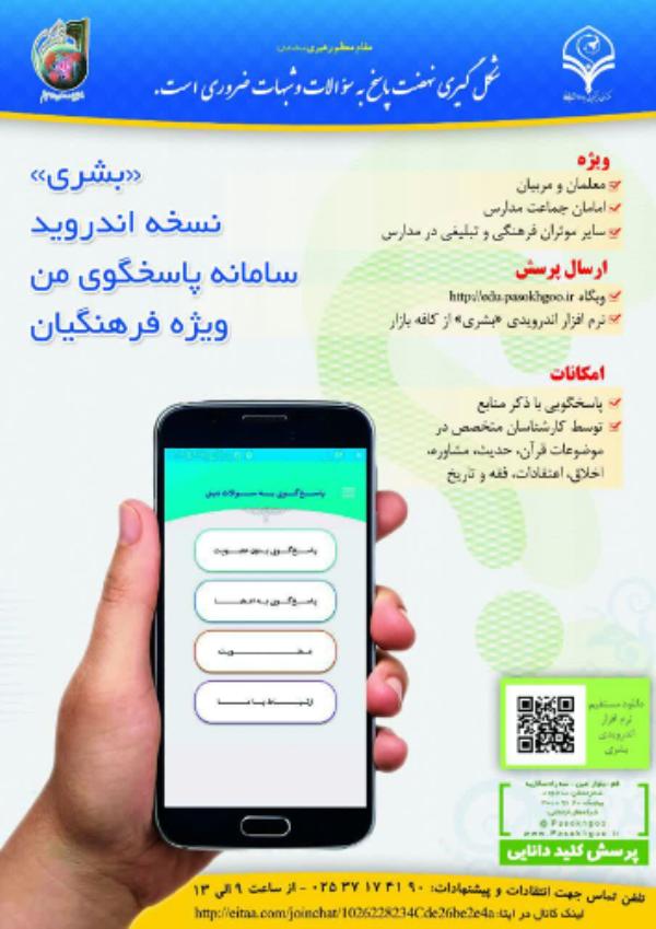 رکورد شکنی فرهنگیان استان البرز درسامانه مرکز پاسخ گویی به سئولات دینی