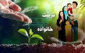 سه رکن بنیادین در نهاد خانواده مکتبي /خانواده صالح زيرساخت سلامت اجتماعي