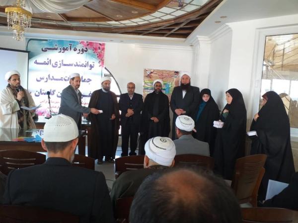 کارگاه توانمندسازی ائمه جماعات غرب گلستان برگزار شد