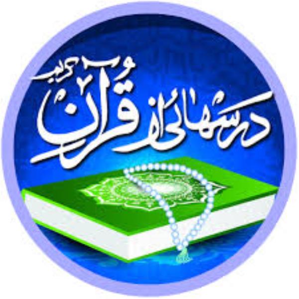 برنامه «درسهایی از قرآن» حلقه وصل خانواده، مدرسه و رسانه ملی