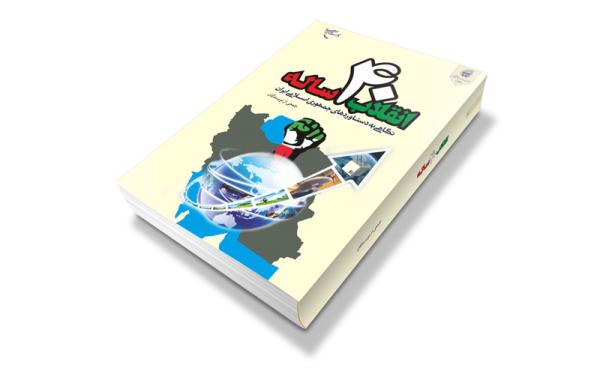 کتاب انقلاب چهل ساله؛با نگاهی به دستاوردهای جمهوری اسلامی ایران منتشر شد