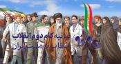 ... به جوانان عزیزم؛ در آغاز فصل جدید جمهوری اسلامی