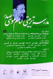 همایش مدرسه تربیتی امام موسی صدر برگزار می شود