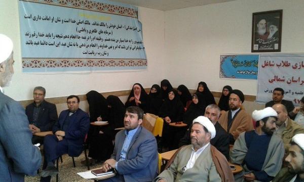 دوره توانمند سازی طلاب شاغل در آموزش و پرورش خراسان شمالی برگزار شد