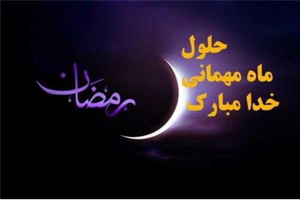 بیم ها و امیدها در ماه مبارک رمضان