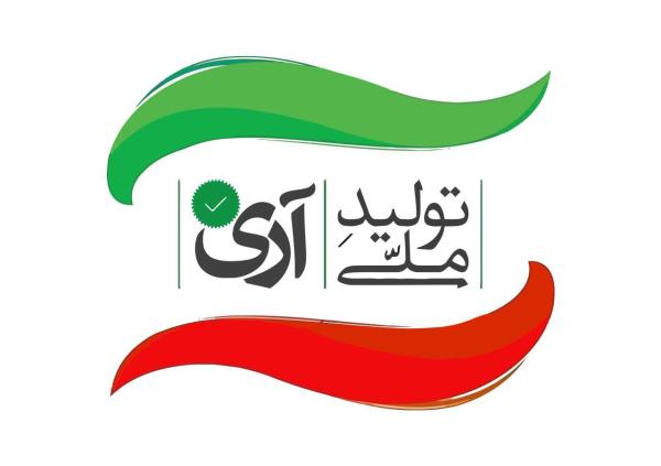 تمدید  آزمون دوره آموزشی حمایت از كالای ایرانی