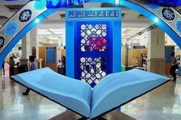 ازغلبه هنرنمایی بر واقعیات قرآنی تا کم فروغی غرفه های مرتبط با تعلیم و تربیت