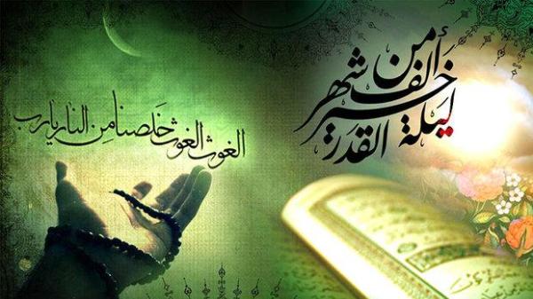 شب قدر، منزلت و جایگاه آن در معارف اسلام