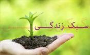 امام هشتم حافظ اقتصاد ادیان ابراهیمی