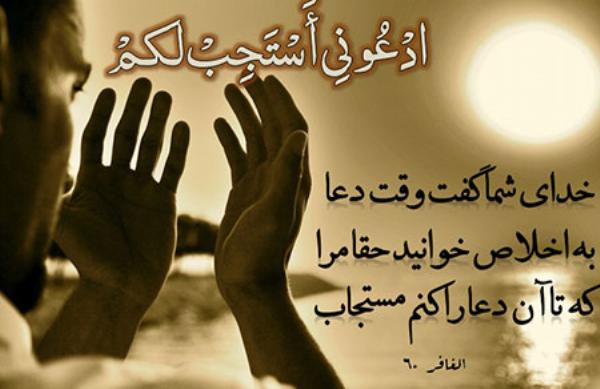 درنگی در دلگویه های معصومانه پیامبر و اهل بیت علیهم السلام