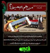 فراخوان پویش اربعین مدارس امین تهران