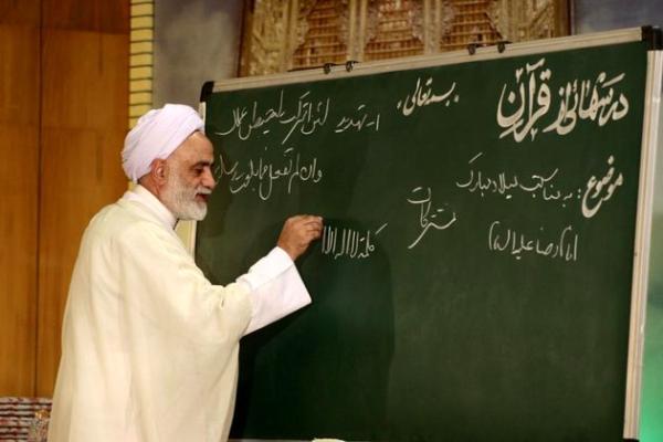 سهم آموزش و پرورش از برنامه های جدید درسهایی از قرآن