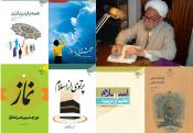 کتابهایی که آیت الله امینی برای تعلیم و تربیت نگاشت