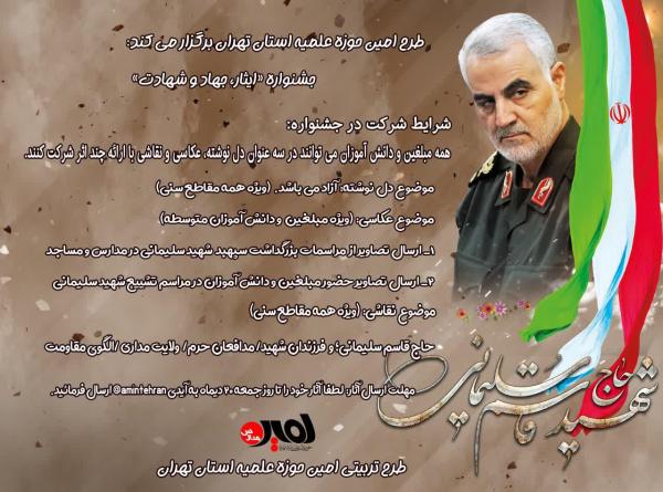 فراخوان آثار هنری در گرامیداشت سردار سلیمانی در مدارس طرح امین تهران