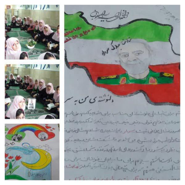 گرامیداشت  یاد و خاطره سردار دلها در مدارس امین گلستان
