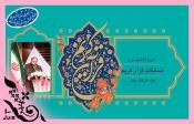 درخشش معلم اصفهانی در مسابقات قرآن کریم کارکنان دستگاه های دولتی