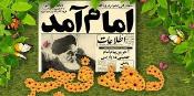 تجلیل از خانواده های شهدای دانش آموز با حضور امام جمعه  منطقه ی هرمز
