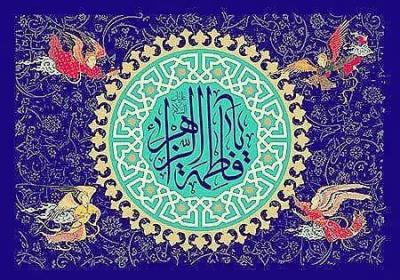 دوستداران فاطمه در بهشت/ بهترین ها از نگاه حضرت فاطمه سلام الله عليها