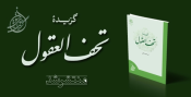 کتاب تربیتی اخلاقی پیامبر اسلام را بهتر بشناسیم