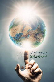 «سیره حکومتی امام مهدی(عج)» منتشر شد