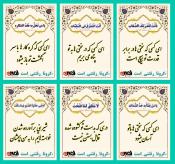 چاپ و نصب بنرفرازهایی از دعای هفتم صحیفه سجادیه درمناطق تهران