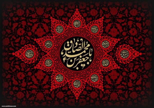 پنج درس آموزنده از حضرت  امام صادق علیه السلام