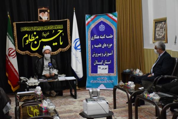 200 روحانی حوزه علمیه گیلان با آموزش و پرورش همکاری می کنند