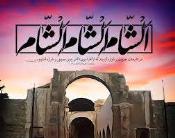 هفت مصیبتِ شام از زبان امام سجاد علیه السلام