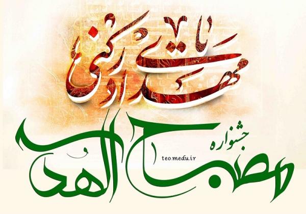 ششمین دوره  جشنواره استانی  مصباح الهدی با محوریت شناخت امام زمان(عج)