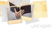 کتاب خوانی از نگاه اهل بیت علیهم السلام / خاطراتی از بزرگان فرهنگ و اندیشه