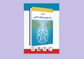 دسترسی رایگان به کتاب آشنایی با رشته علوم و معارف اسلامی