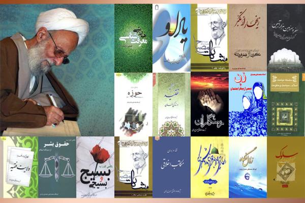نیم نگاهی به آثار و تالیفات علمی، سیاسی، فرهنگی و آموزشی  معلّم بزرگ آیت الله مصباح یزدی ره