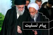 پیام تسلیت رئیس سازمان پژوهش در پی رحلت حضرت آیتالله مصباح یزدی