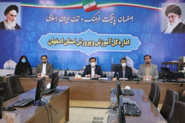 نشست ویدیو کنفرانس کمیته همکاریهای اصفهان برگزارشد
