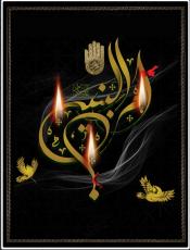 نقش سوز و گدازهای ام البنین(ع) درترویج مکتب امام حسین علیه السلام