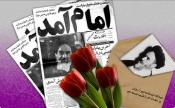 دهه فجر انقلاب اسلامی مبارک باد /پیامبر اسلام؛ خوشبخت ترين ملّت غير عرب به واسطه اسلام ، ايرانيان اند