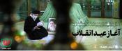 آغاز عید انقلاب در جوار مرقد امام خمینی