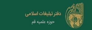 دفتر تبلیغات اسلامی حوزه علمیّه قم