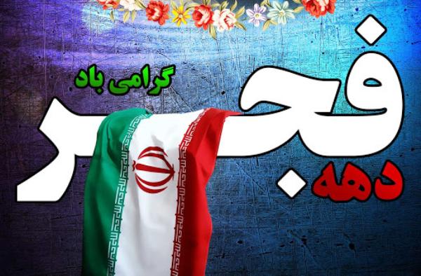 ۱۰ ویژگی انقلاب اسلامی ایران از دیدگاه قرآن و روایات
