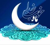 بركات روزه ماه رمضان/ خدا وند ميزبان روزهداران