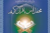 خانه دانشآموزان البرزی میزبان محفل انس با قرآن میشود